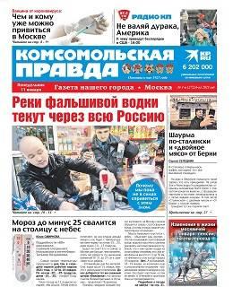 Комсомольская правда Москва №1 январь 2021...