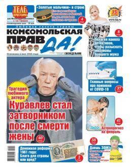 Комсомольская правда Толстушка №4-Т январь-февраль 2021...