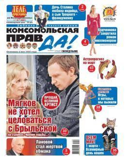 Комсомольская правда Толстушка №8-Т февраль-март 2021...