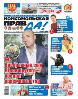 Комсомольская правда Толстушка №19-Т май 2021...