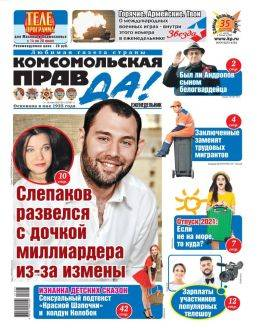 Комсомольская правда Толстушка №23-Т июнь 2021...