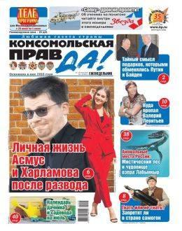 Комсомольская правда Толстушка №25-Т июнь 2021...