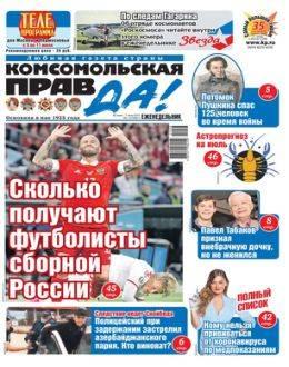 Комсомольская правда Толстушка №26-Т июнь-июль 2021...
