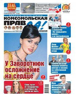 Комсомольская правда Толстушка №28-Т июль 2021...