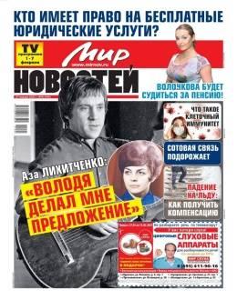 Мир новостей №5 январь-февраль 2021...