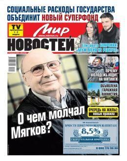 Мир новостей №9 февраль-март 2021...