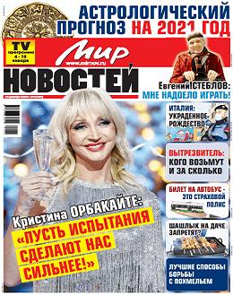 Мир новостей №1 январь 2021...