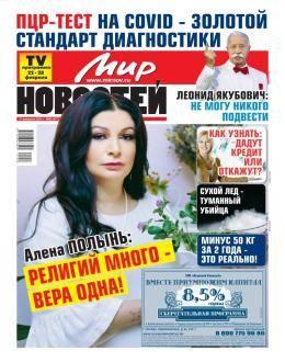 Мир новостей №8 февраль 2021...
