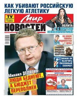 Мир новостей №13 март-апрель 2021...