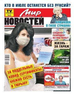Мир новостей №27 июль 2021...