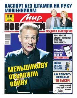 Мир новостей №31 июль-август 2021...