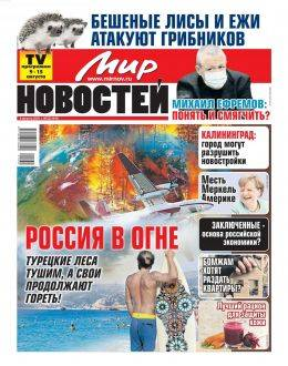 Мир новостей №32 август 2021...