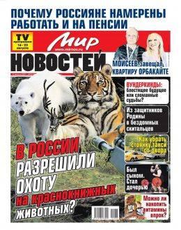 Мир новостей №33 август 2021...