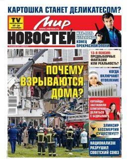 Мир новостей №38 сентябрь 2021...