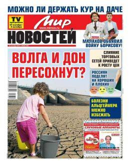 Мир новостей №39 сентябрь 2021...
