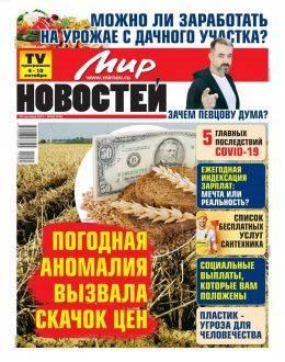 Мир новостей №40 сентябрь 2021...