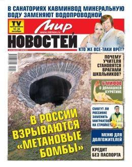 Мир новостей №42 октябрь 2021...