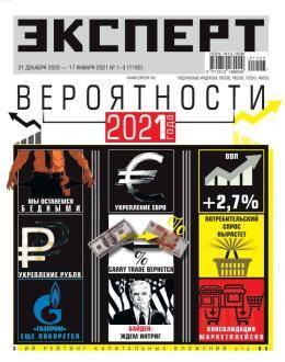 Эксперт №1-3 декабрь 2020-2021...