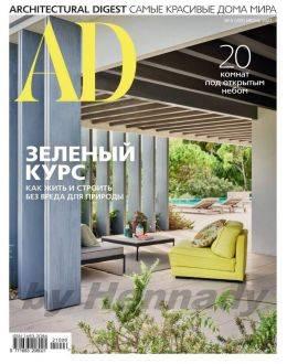 Architectural digest №6 июнь 2021...