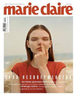 Marie Claire №5 май 2021...