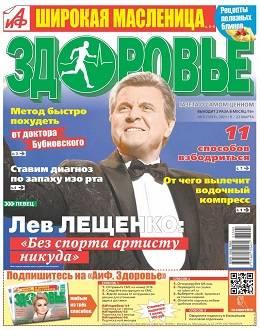 АиФ Здоровье №5 март 2021...