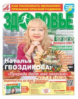 АиФ Здоровье №12 июнь-июль 2021...