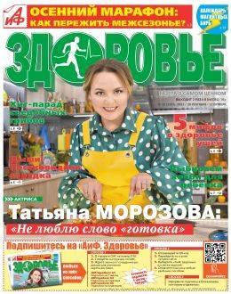 АиФ Здоровье №18 сентябрь-октябрь 2021...