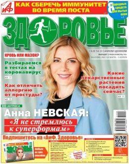 АиФ Здоровье №6 март 2021...