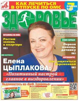 АиФ Здоровье №10 май-июнь 2021...