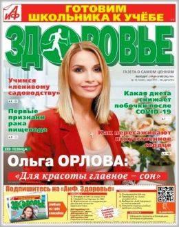 АиФ Здоровье №15 август 2021...