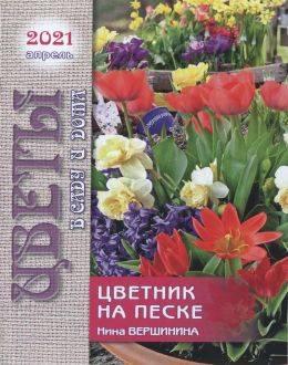 Цветы в саду и дома №4 апрель 2021...