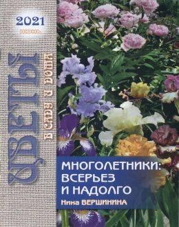 Цветы в саду и дома №6 июнь 2021...