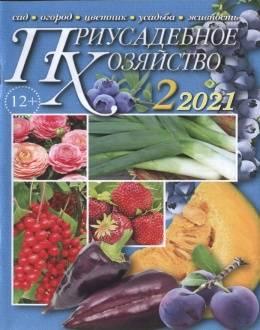 Приусадебное хозяйство №2 февраль 2021...