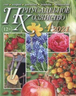 Приусадебное хозяйство №4 апрель 2021...