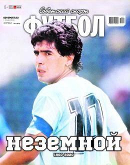 Журнал Советский спорт футбол №24 2020...