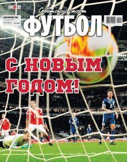 Журнал Советский спорт футбол №1 2021...