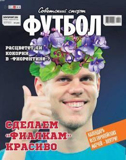 Советский спорт футбол №2 2021 читать...