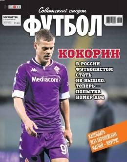 Журнал Советский спорт футбол №3 2021...