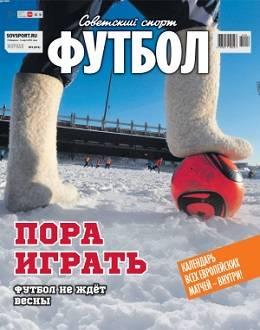 Журнал Советский спорт футбол №4 2021...