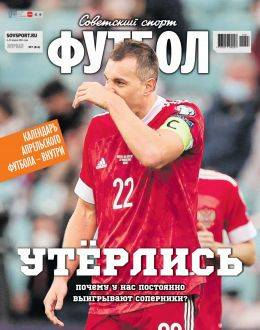 Советский спорт футбол №7 апрель 2021...