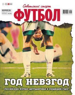 Журнал Советский спорт футбол №25 2020...