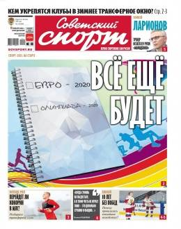 Журнал Советский спорт хоккей №1 2021...