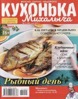 Кухонька Михалыча №5 май 2021...
