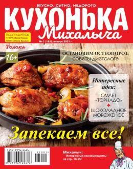 Кухонька Михалыча №1 январь 2021...