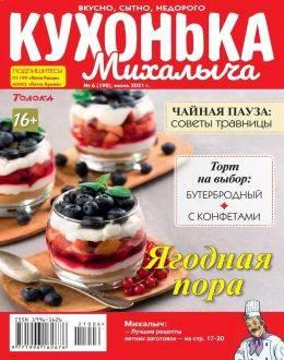 Кухонька Михалыча №6 июнь 2021...