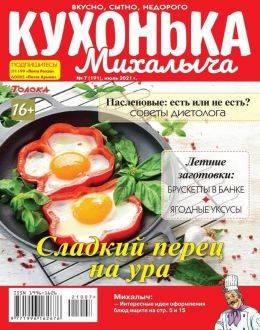 Кухонька Михалыча №7 июль 2021...