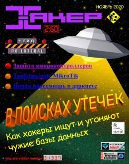 Хакер №260 (11) ноябрь...
