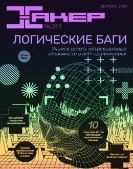 Хакер №261 (12) декабрь...