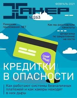 Хакер №263 (2) февраль...