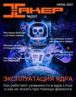 Хакер №267 (6) июнь...